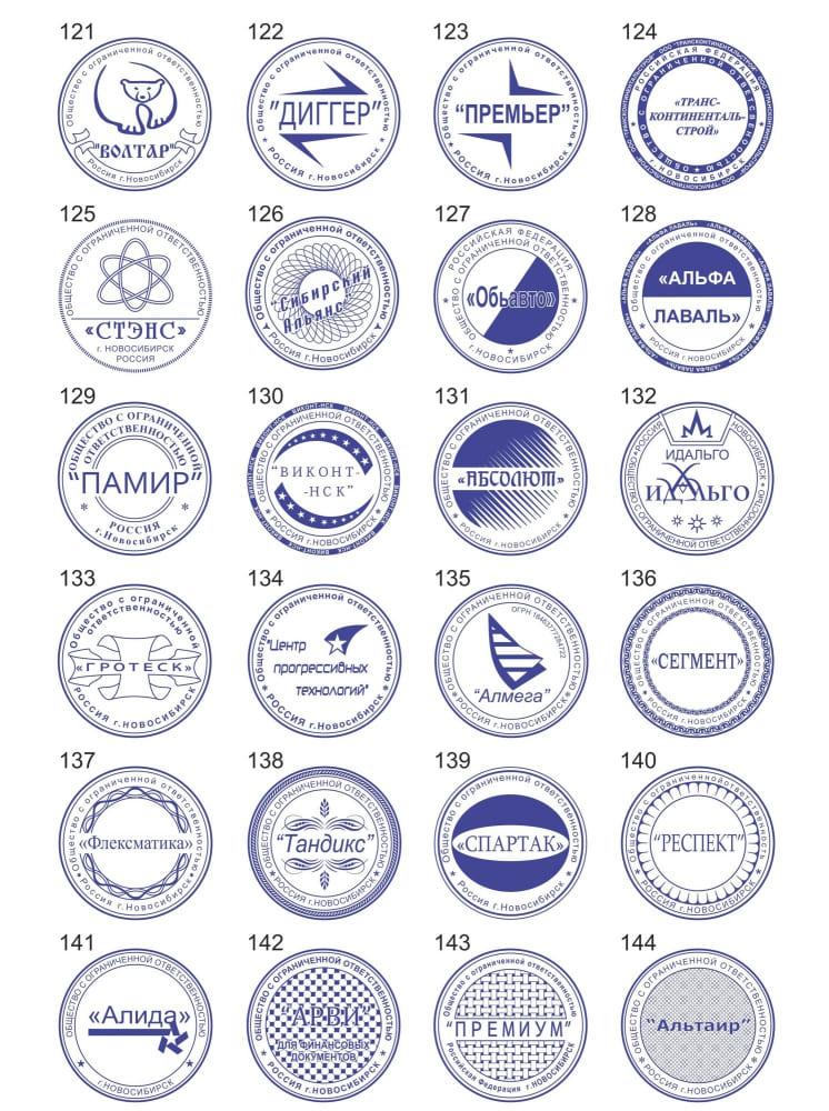 Формы печатей