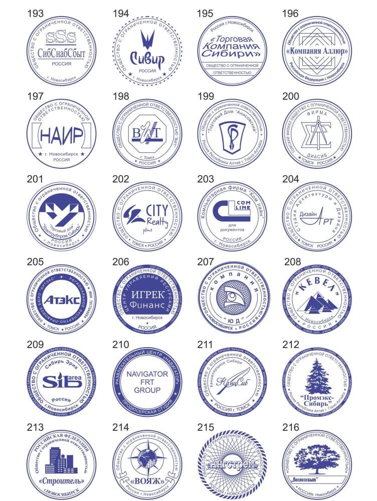 Возможные формы печатей