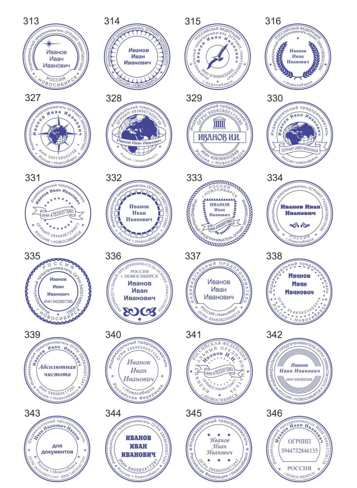 Каталог форм печатей